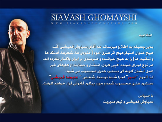 Siavash+ghomayshi+new+album